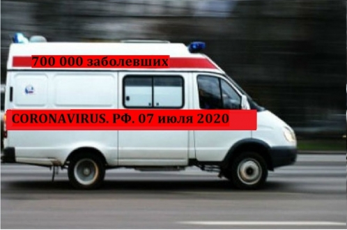 Рубеж в 700 000. Российский коронавирус