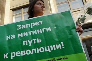 Власти Москвы запретили в центре города митинг «Путин нам не царь»