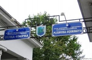 Под Киевом открывают «Артек» в эмиграции