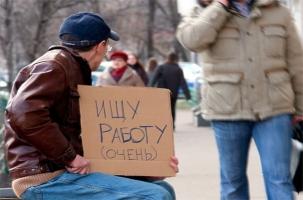 В России 4,4 млн безработных