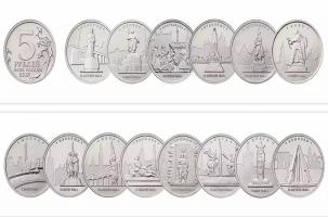 «Европейская» серия монет Победы
