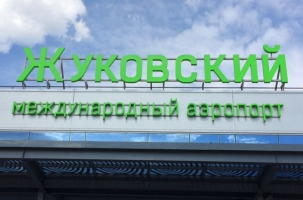 В Москве начал работать международный аэропорт «Жуковский»