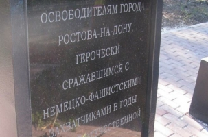 Ошибка на памятнике