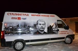 Отстоять Сталинград