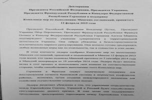 Декларация «нормандской четверки» (текст)